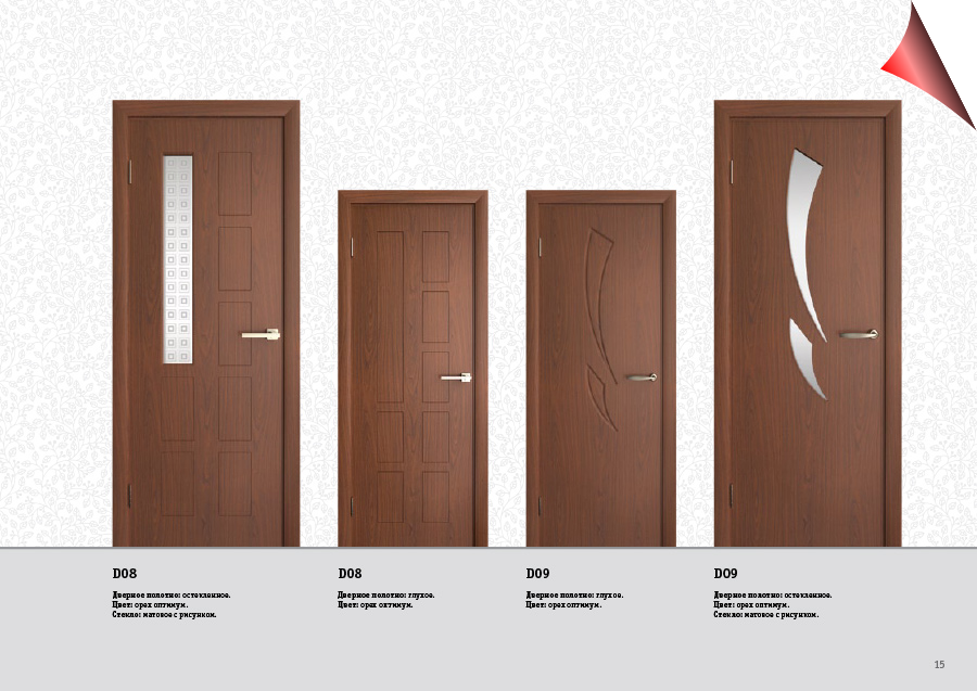 """5. Межкомнатные двери серии """"Оптимум""""."""