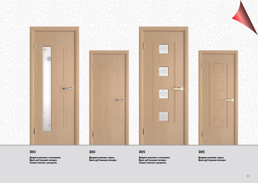 """3. Межкомнатные двери серии """"Оптимум""""."""