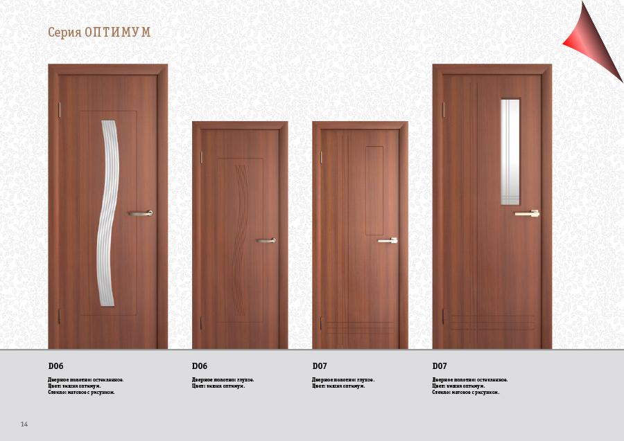 """4. Межкомнатные двери серии """"Оптимум""""."""