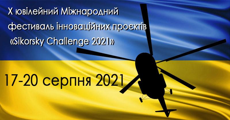 Х Фестиваль інноваційних проєктів Sikorsky Challenge 2021
