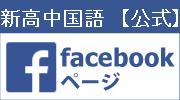 新高中国語の公式facebookページ