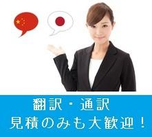高田馬場 新高中国語教室 通訳翻訳サービス