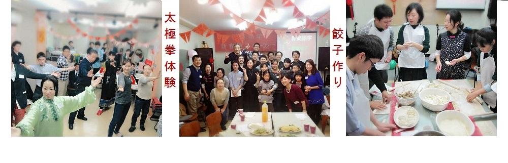 イベント開催して新高中国語で楽しく中国文化を体験しましょう! ◇ブログへ◇