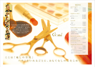 美容室パンフレット2(A4サイズ三つ折りパンフレット)デザイン作成事例