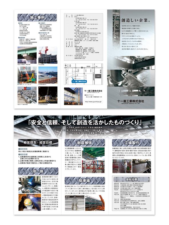 建設業 会社案内パンフレット(A4 巻き三つ折り)制作実績