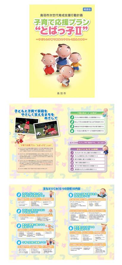 行政パンフレットデザイン作成事例