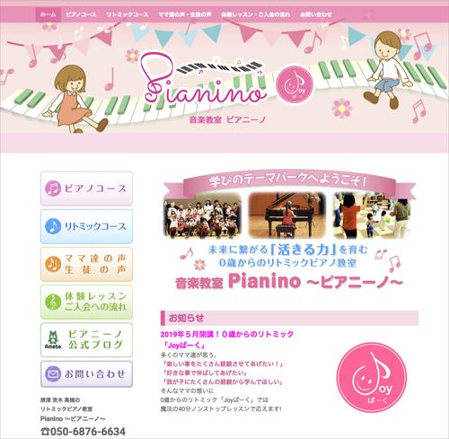 ピアノ教室 格安ホームページ作成事例