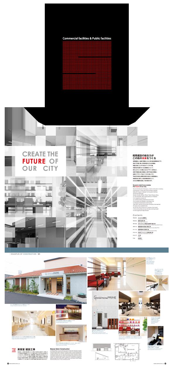 不動産業 会社案内パンフレット・物件カタログ(16p)デザイン作成事例