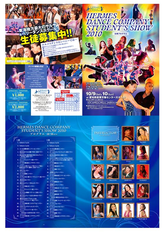 ダンススタジオパンフレット(B5サイズ4ページパンフレット)デザイン作成事例