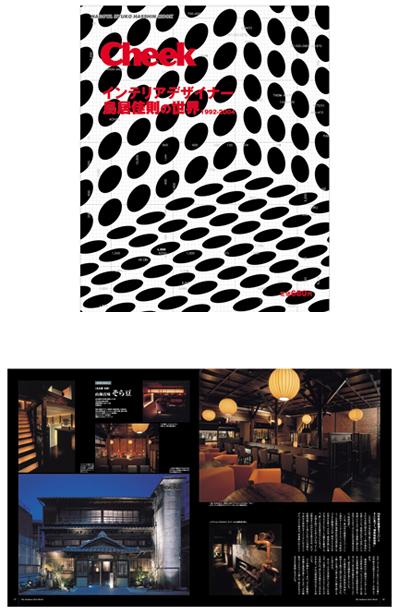雑誌 建築物カタログパンフレットデザイン