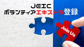 JEICボランティアエキストラ登録