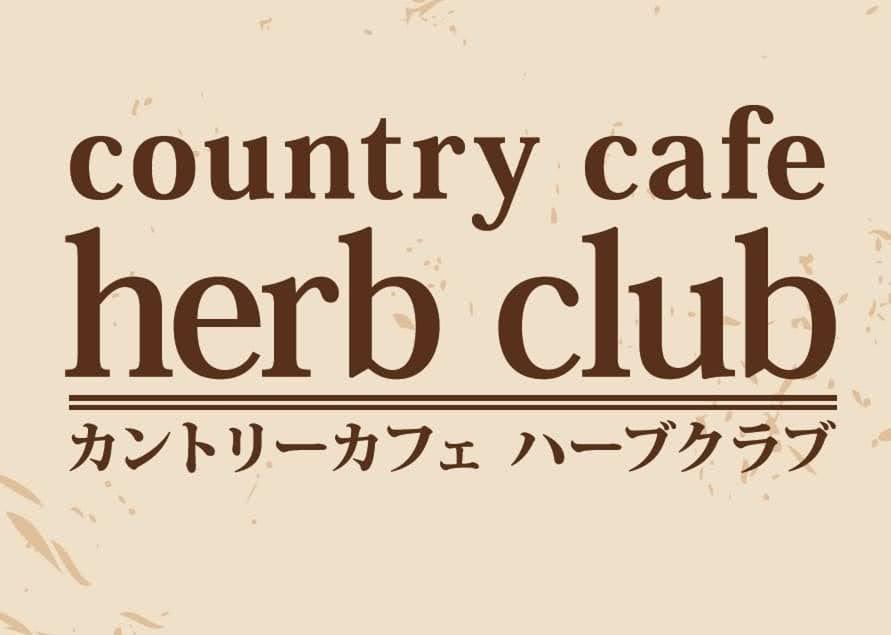 ハーブクラブ