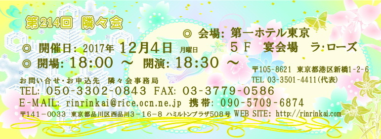 """【∞ 第214回隣々会 WELCOME 2018 PARTY】(^-^)◎12月4日(月)に開催致します☆ 皆様の御参会を心よりお待ち申し上げております☺☆彡""""♪"""