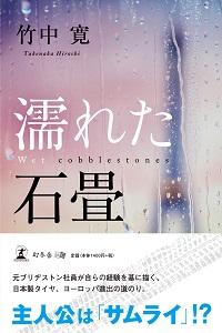 ★ 濡れた石畳 日本タイヤの名をヨーロッパに轟かせた、男達の物語