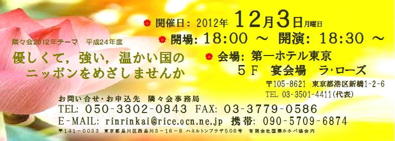 """【∞ 第189回隣々会】☮12月3日(月)´""""♥ღ WELCOME 2013 PARTYღ開催のご案内です☆・°"""