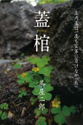 ∞ 蓋棺(がいかん)—庄内藩士は一度も官軍に負けなかった  著者: 茶屋二郎