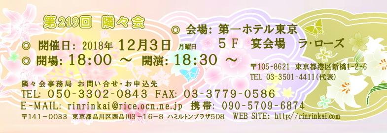 """【∞ 第219回隣々会】◎12月3日(月)に開催致します☆ WELCOME 2019 PARTY♪ 皆様の御参会を心よりお待ち申し上げております☺☆彡""""♪"""