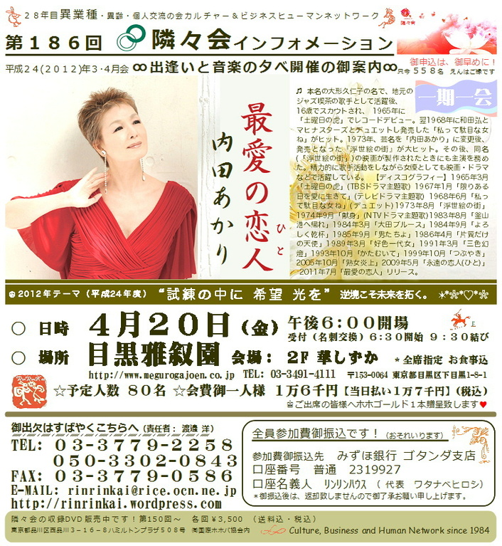 【∞ 第186回隣々会】☮2012年4月20日(金)