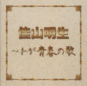 ∞ 佳山明生~わが青春の歌 (カヴァー・アルバム)