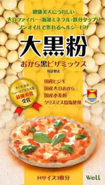 おから黒ピザミックス「大黒粉」