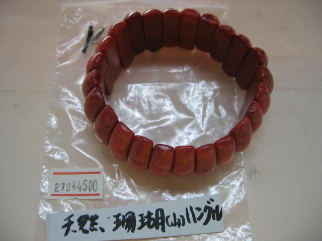 天然山サンゴのハングル¥4500