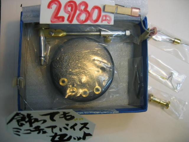ミニチュアバイス2980円