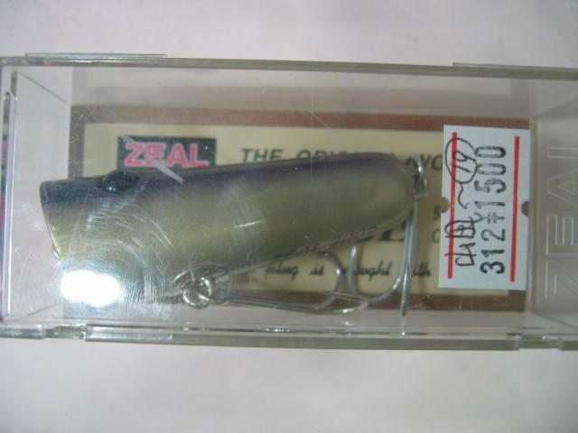 ズイールルアーの委託品¥1200