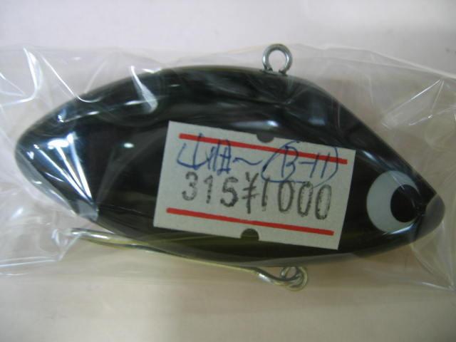 ズイールルアーの委託品¥1000