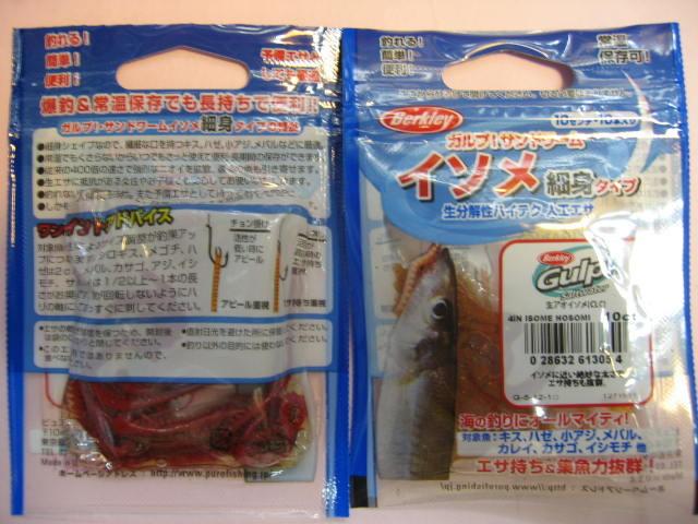 ガルプのイソメが520円、持ち帰りできて長持ちし、経済的!!