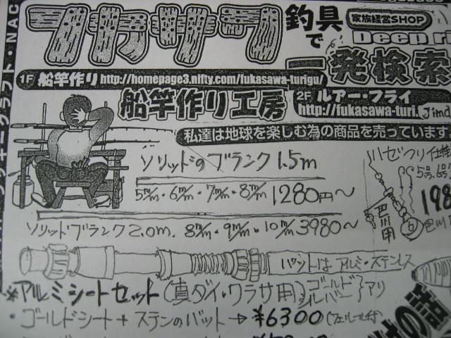 8月1・2・3のチラシ広告です。(3日間限りの価格もあります。)