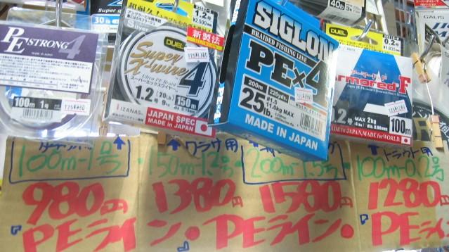 PEライン~100m-1号がナント980円、ワラサ用PEライン150m-1,2号が1380円、1,5号200mが1580円、管釣り用PEライン100m-0,2号がズバリー1280円(すべて一流メーカー製です。)