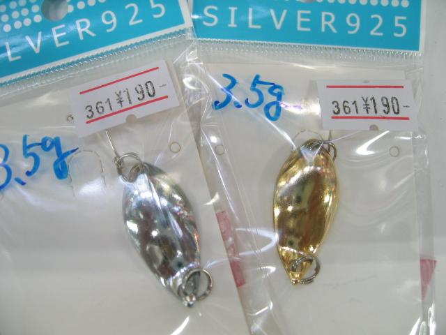 3,5gスプーンがズバリ190円の安さ!