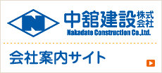 中舘建設株式会社 会社案内サイト