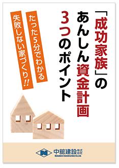 「成功家族」の安心資金計画3つのポイント たった5分でわかる 失敗しない家づくり!!