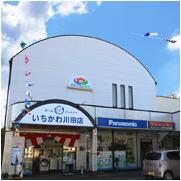 ホームパートナーいちかわ川田店外観