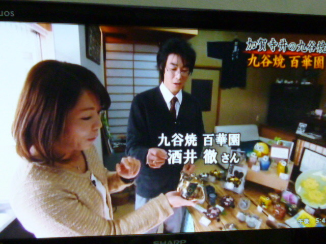 鹿児島県 MBC放送テレビ取材 九谷焼 酒井百華園
