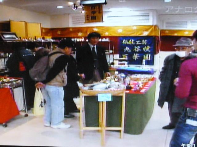 【NBC放送】あっ!ぷる 長崎放送 九谷焼 テレビ取材 酒井百華園