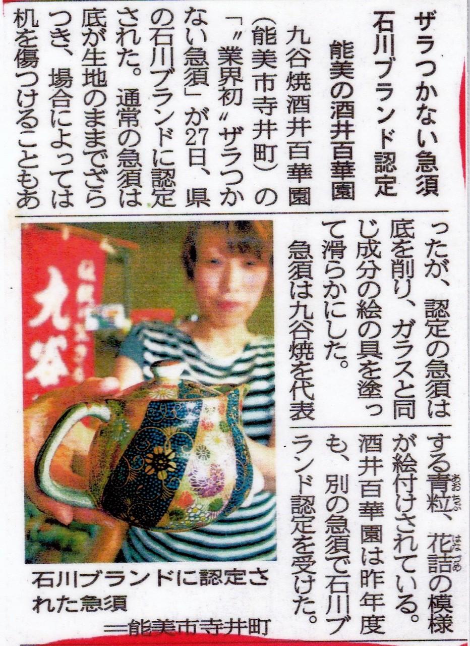 平成25年8月 石川ブランド認定 受賞 北國新聞社記事 九谷焼 酒井百華園