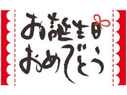 九谷焼 お誕生日プレゼント