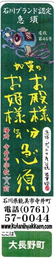 【電柱広告その一】石川県能美市入り口(大長野)