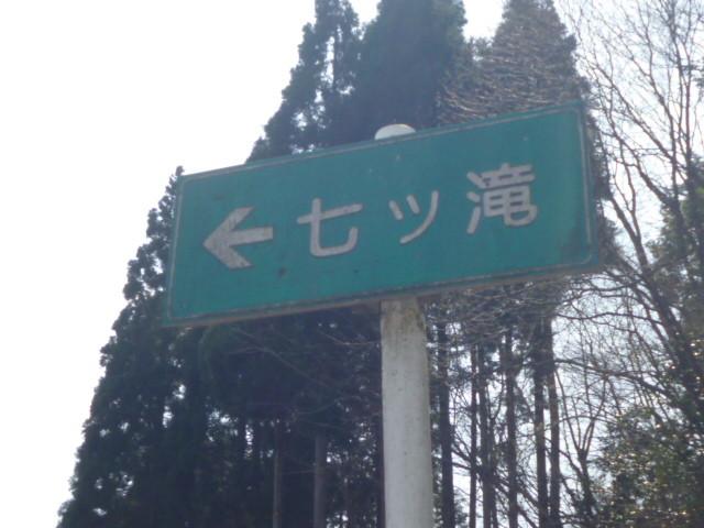 辰口 七ッ滝