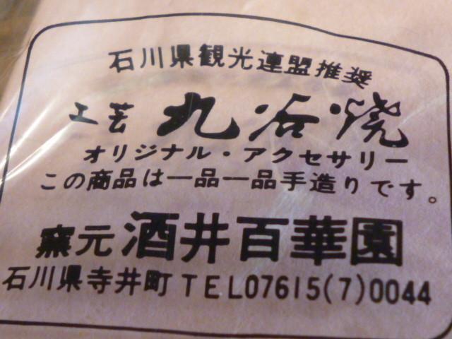 九谷焼酒井百華園製造アクセサリー