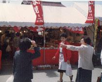 九谷茶碗祭り 九谷焼酒井百華園テント前 昭和60年代