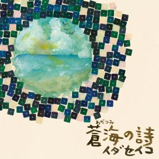 蒼海の詩:2010/9/15