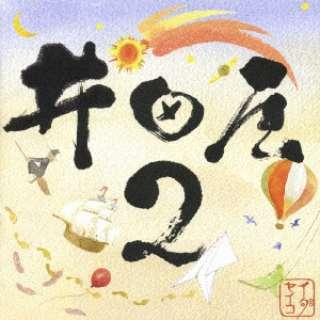井田屋2:2006/12/13