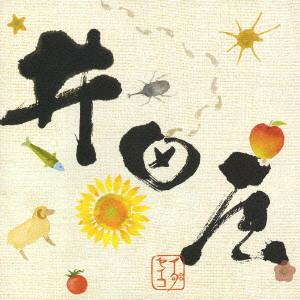井田屋:メジャーデビューアルバム。2006/6/28