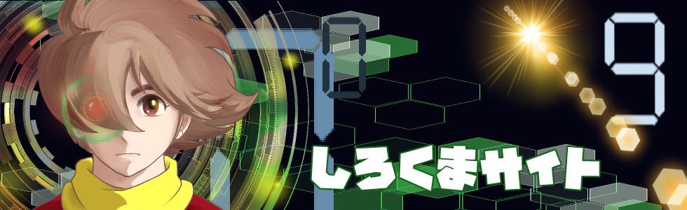 9月4日〜 009-1フェス後、あわてて描いた主役月ヘッダ