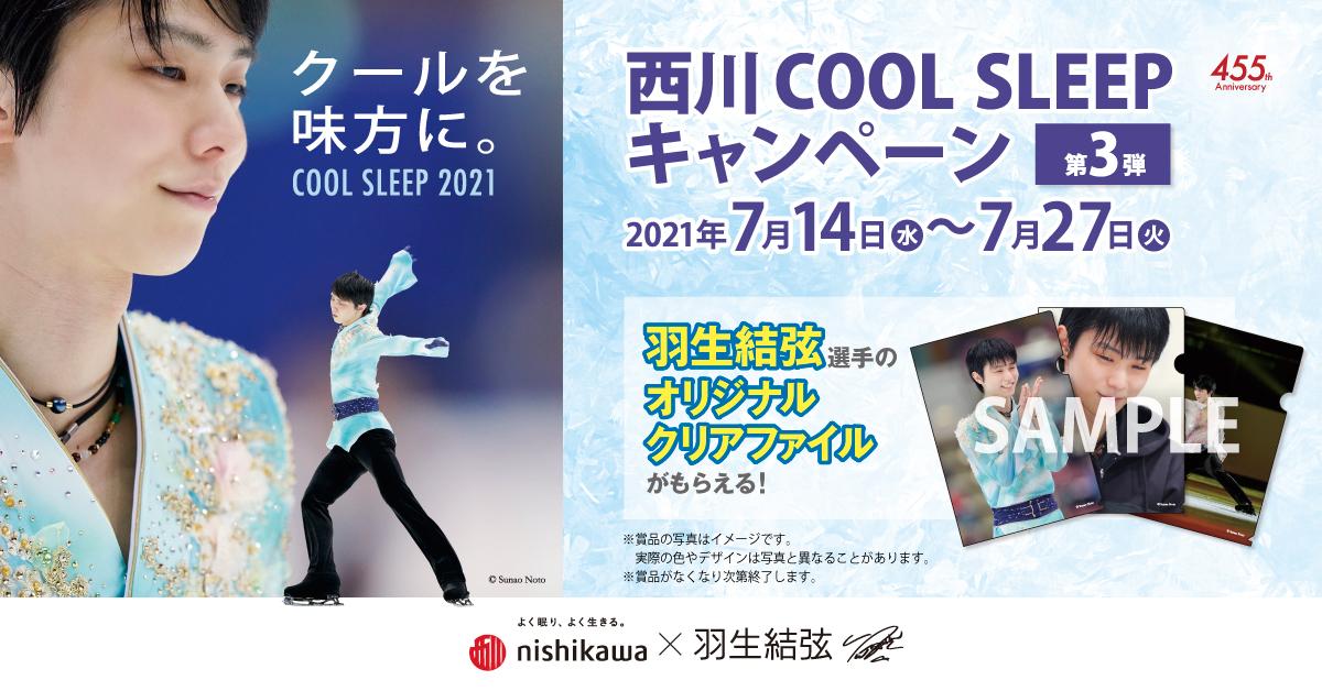 西川 COOL SLEEP キャンペーン 第 3 弾 実施中!