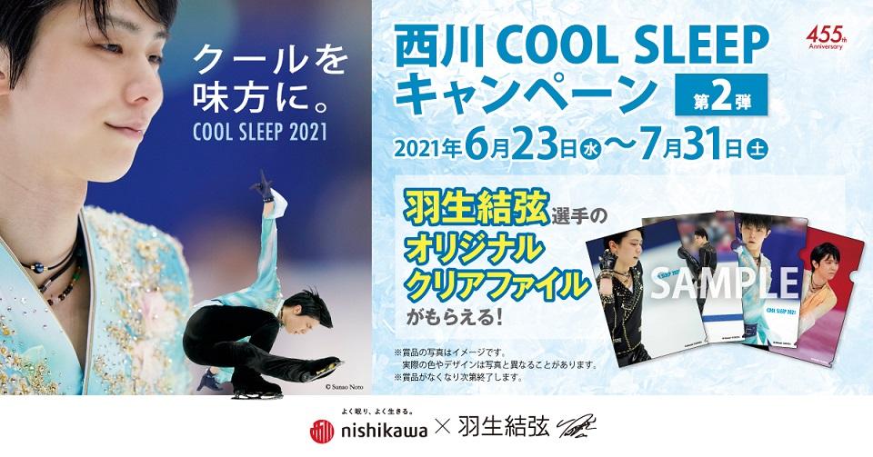 西川 COOL SLEEP キャンペーン第 2 弾