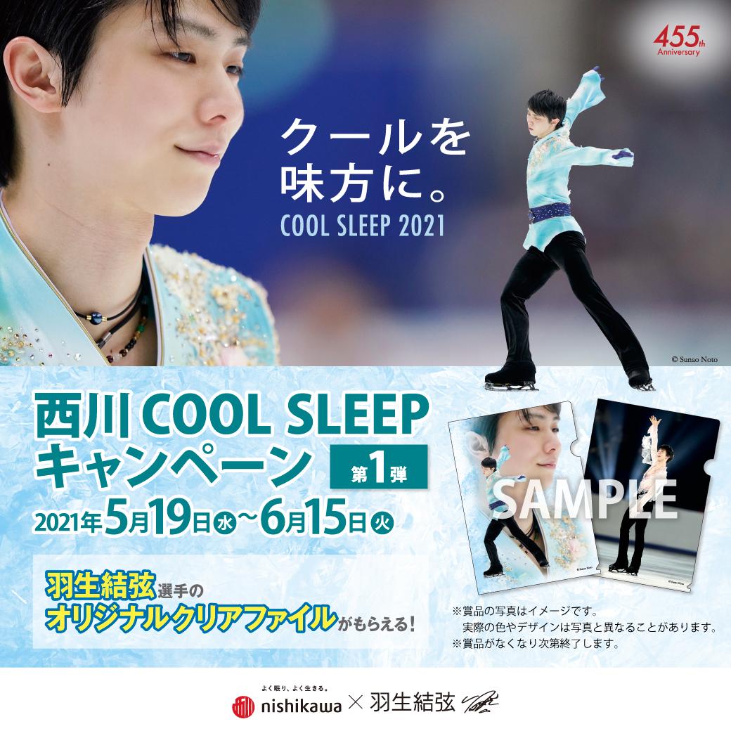 西川 COOL SLEEP キャンペーン